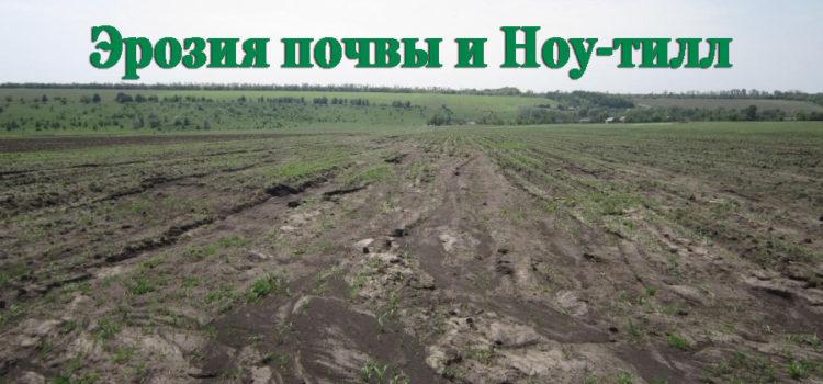 Деградация почв и ее преодоление с помощью Ноу-тилл