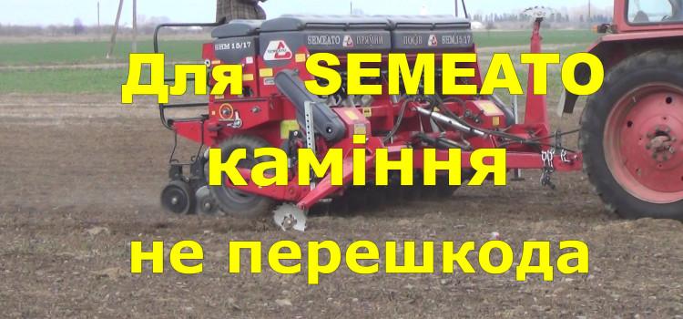 Екстремальний прямий посів Semeato SHM-15/17 по камінню у Львові (частина 1)