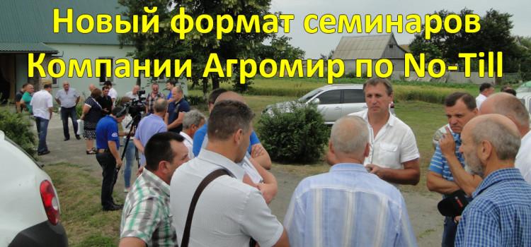 Новый формат семинаров Компании Агромир одобрен фермерами. Репортаж из Запорожья.