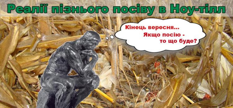 Пізній посів озимої пшениці в Ноу-тілл – ризик чи вимога часу?