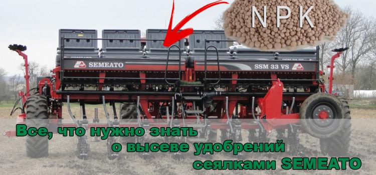 Как регулировать высев удобрений на сеялках прямого посева Semeato.