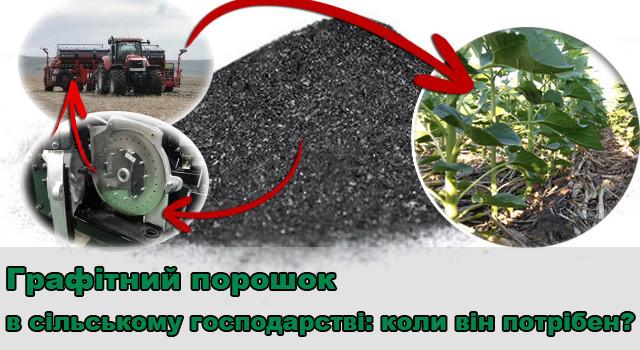 Порада напередодні посівної: як покращити якість посіву і подовжити ресурс сівалки. Графіт.