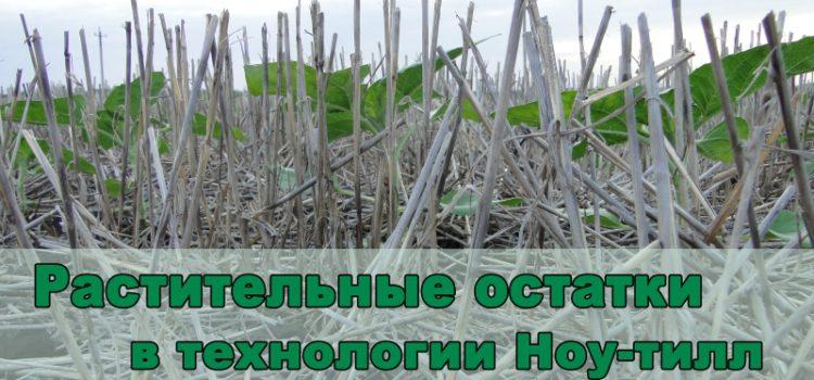 Растительные остатки в технологии Ноу-Тилл — правила управления!