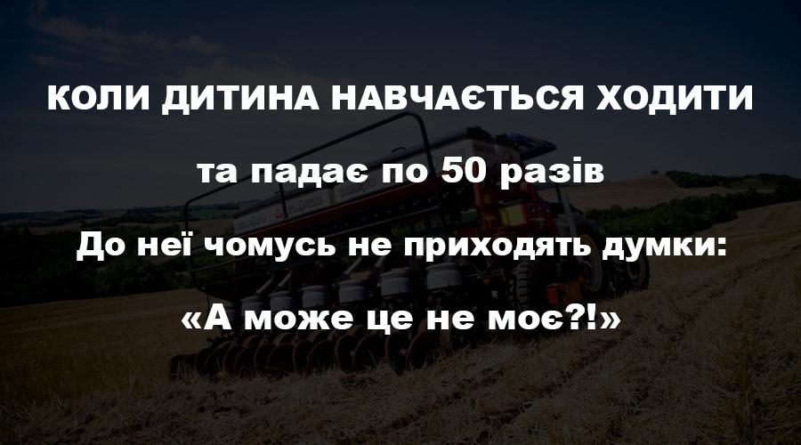 rebenok_notill-ua