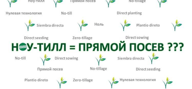 Прямой посев — это Ноу-тилл или нет?