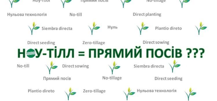 Прямий посів – це Ноу-тілл чи ні?