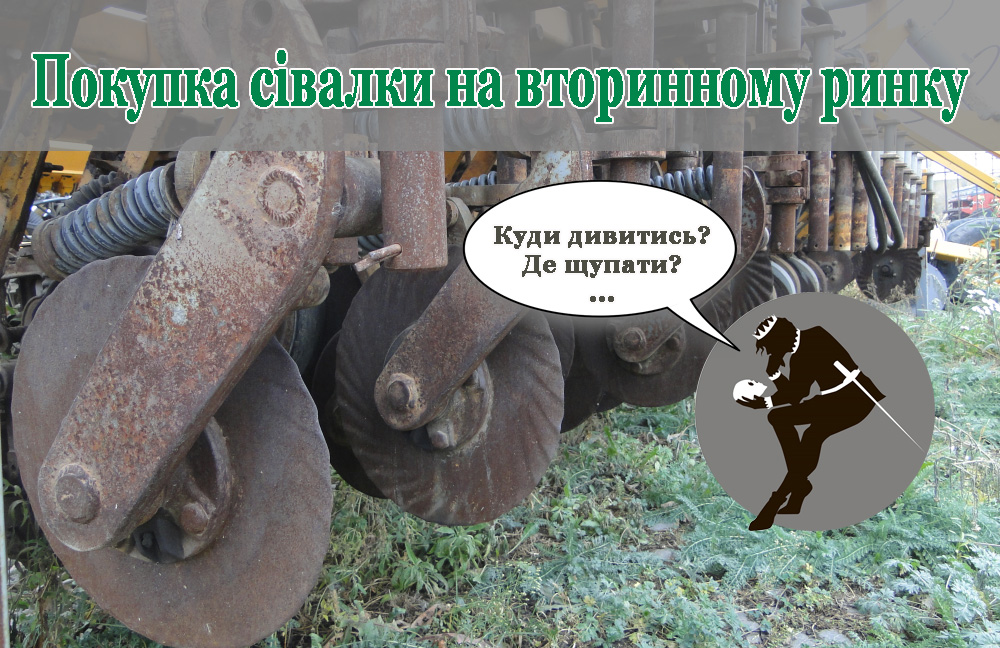 by_seyalka-glavn-ua