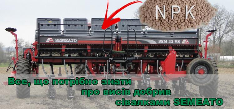 Як регулювати висів добрив на сівалках прямого посіву Semeato.