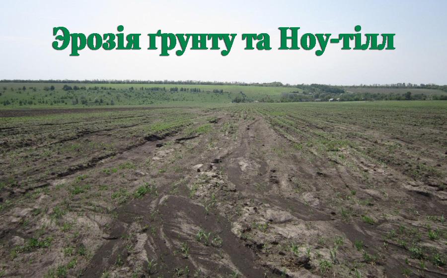 eroziya-glavn-ua