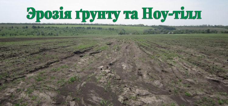 Деградація ґрунтів та її подолання за допомогою Ноу-тілл