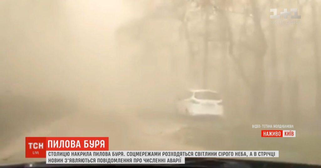 «Пилова буря в Києві. Квітень 2020»