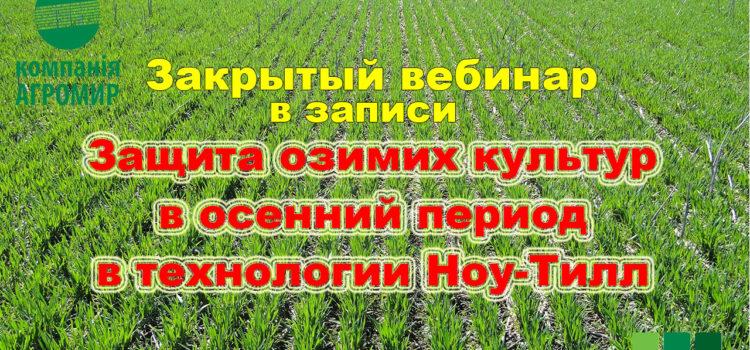 Захист озимих культур в осінній період в технології No-till.